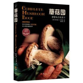 新书--蘑菇园·静静地寻找菌子