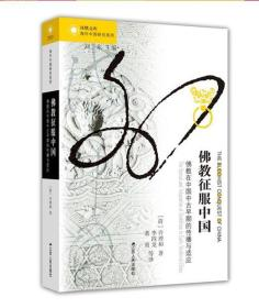 《佛教征服中国:佛教在中国中古早期的传播与适应》