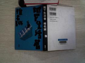 日文书 32开 精装 14