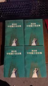 莫泊桑中短篇小说全集(1-4卷)