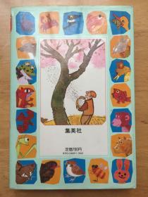 正版现货原版日文书硬精装