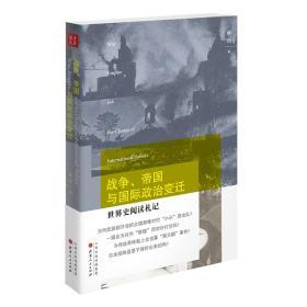 【现货正版】 战争、帝国与国际政治变迁