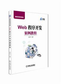Web程序开发案例教程