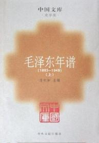 毛泽东年谱(全三册)
