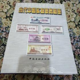 当代中国实物债券图录