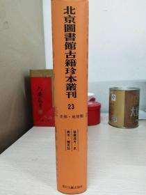 《北京图书馆古籍珍本丛刊》(第23册) 史部•地理类---修攘通考•皇舆考•阙里志   【精装全新】