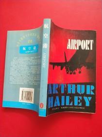 航空港:英文