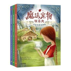 魔法宠物领养处:幸运女孩克洛弗 神秘的魔法蛋 消失的魔法(全三册)