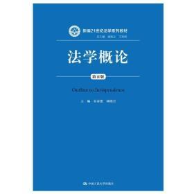 法学概论(第五版)(新编21世纪法学系列教材)