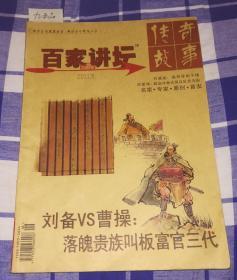 传奇故事 百家讲坛 2011.5(红版)九五品 包邮挂