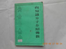 33303《向知识分子介绍佛教 》
