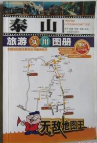 泰山旅游实用图册