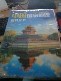中国国家地理百科全书  全10册