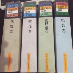 世界数学奥林匹克解题大辞典四本合售(组合卷,选择题卷,数论卷,代数卷)