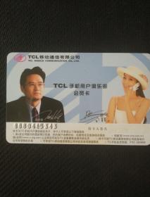 TCL移动通信有限公司  TCL手机用户俱乐部会员卡  女星为金喜善