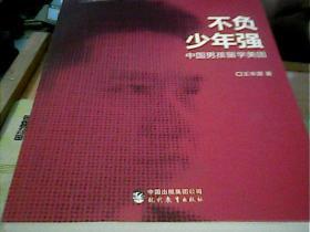 不负少年强:中国男孩留学美国
