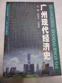 广州现代经济史