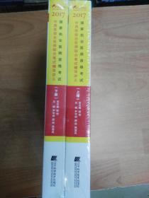 国家执业医师资格考试:中西医结合医师综合笔试辅导讲义(套装上下册)