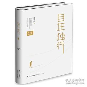 新书--贾平凹百万册纪念版:自在独行