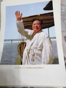 一九六六年七月十六门二,伟大领袖毛主席在武汉畅游长江。