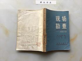 现场勘察——侦查员手册