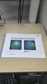 跨境动物疾病图谱