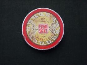 天津市程宏硃红印泥