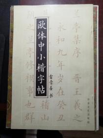 欧体中小楷字帖