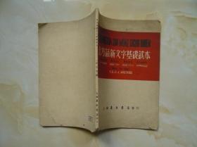 北方话新文字基础读本(1950年初版)