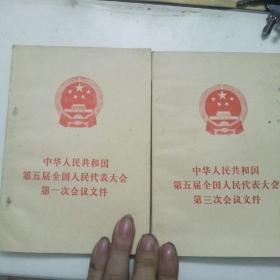 中华人民共和国第五届全国人民代表大会第一次会议文件,还有一本第三次会议文件合售