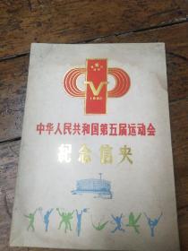 中华人民共和国第五届运动会纪念信夹