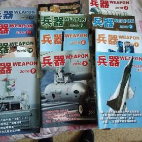 兵器·2010年.1.2.3.5-12加增刊【12册合售】