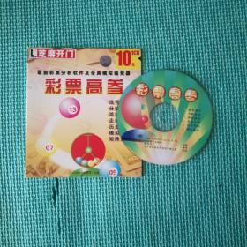 彩票高参 CD 1盘