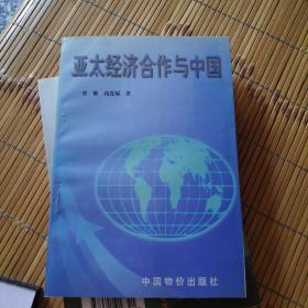 亚太经济合作与中国