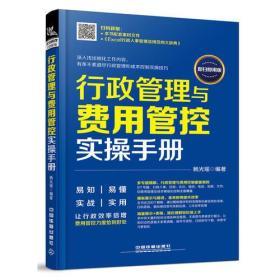 行政管理與費用管控實操手冊