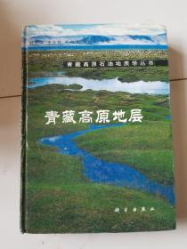青藏高原地层