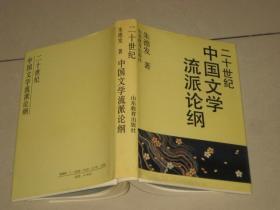 二十世纪中国文学流派论纲【精装仅印800册】