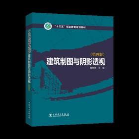 """""""十三五""""職業教育規劃教材 建筑制圖與陰影透視(第四版)"""