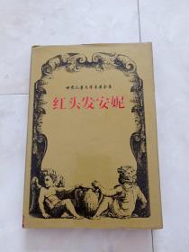 世界儿童文学名著全集《红头发安妮》32开 精装+护封,1997年1版1印,印6000册。