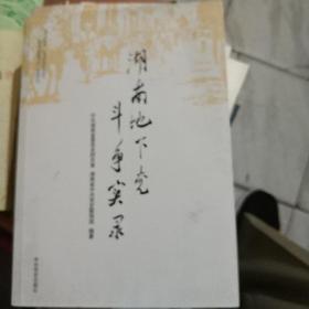 湖南地下党斗争实录