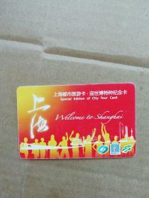 地铁卡一一迎世博特种纪念卡
