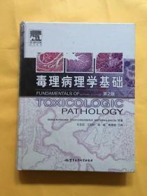 毒理病理学基础(第2版)(精)