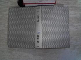 日文书 32开 精装 5