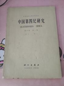中国第四纪研究-第五卷第一期  (乔作栻签赠)..