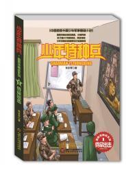 少年特种兵 : 高原特种战系列 . 1 : 待命出击