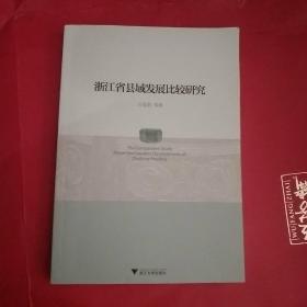 浙江省县域发展比较研究【库存书 有多本】