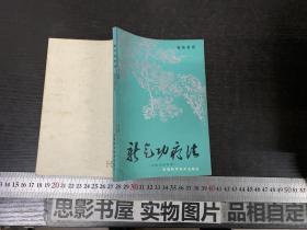 新气功疗法(初级功修订本)32324