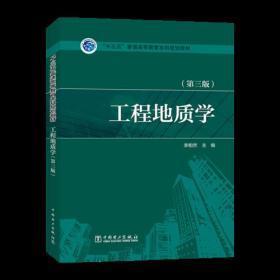 工程地质学(第三版)