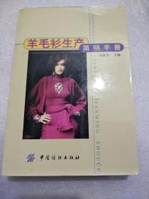 羊毛衫生产简明手册