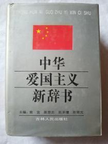 中华爱国主义新辞书